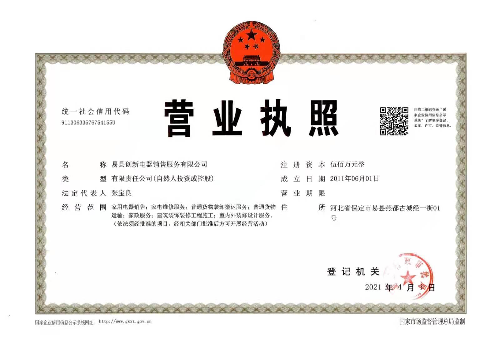 【会员单位】易县创新电器销售服务有限公司